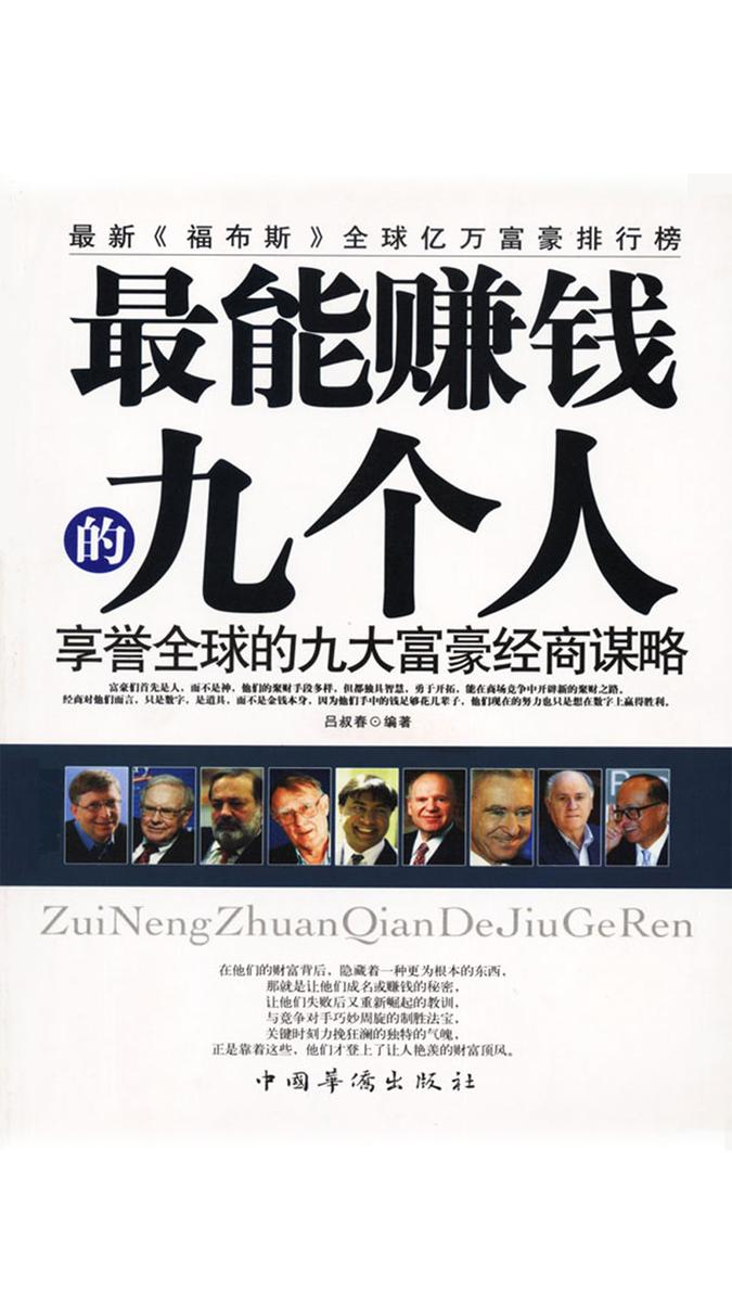 最能赚钱的九个人:享誉全球的九大富豪经商谋略