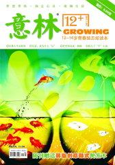 意林12+ 月刊 2011年07期(电子杂志)(仅适用PC阅读)