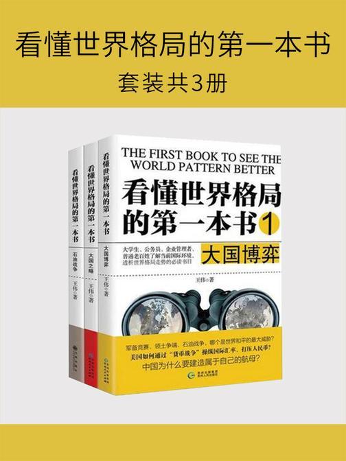 看懂世界格局的第一本书(套装共3册)