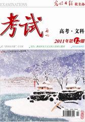 考试·高考文科版 月刊 2011年12期(电子杂志)(仅适用PC阅读)