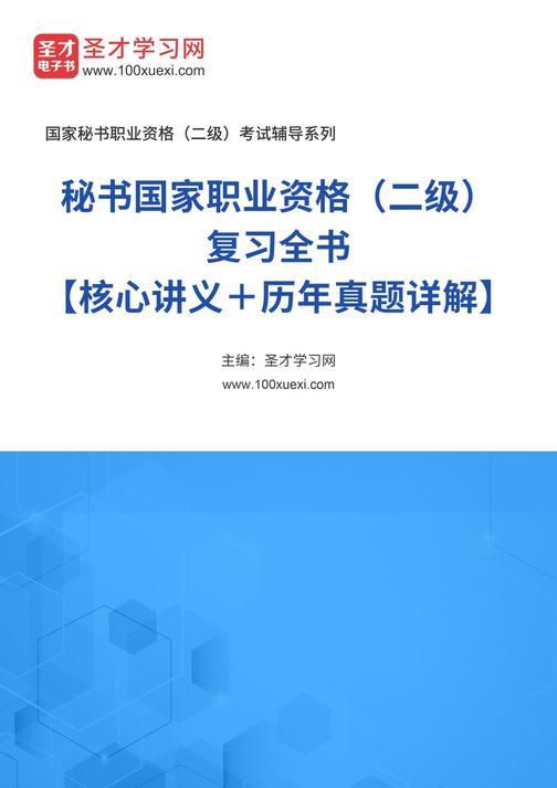 2016年下半年秘书国家职业资格(二级)复习全书【核心讲义+历年真题详解】