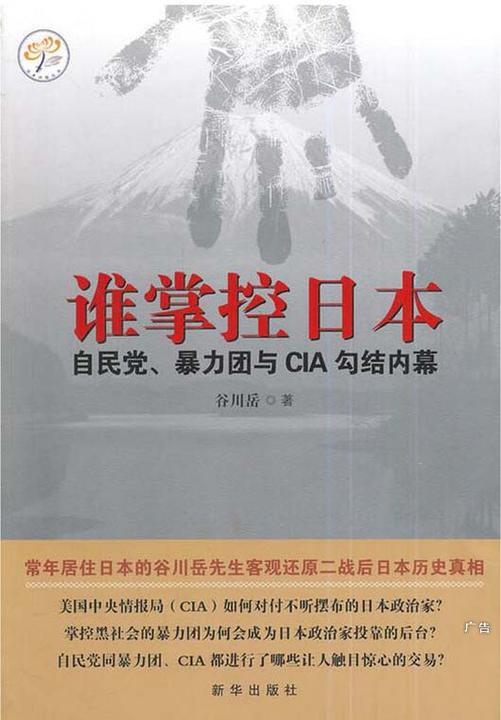 谁掌控日本:自民党、暴力团与CIA勾结内幕