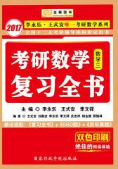 金榜图书·(2017)李永乐考研数学复习全书:李永乐王式安唯一考研数学系列(数3)