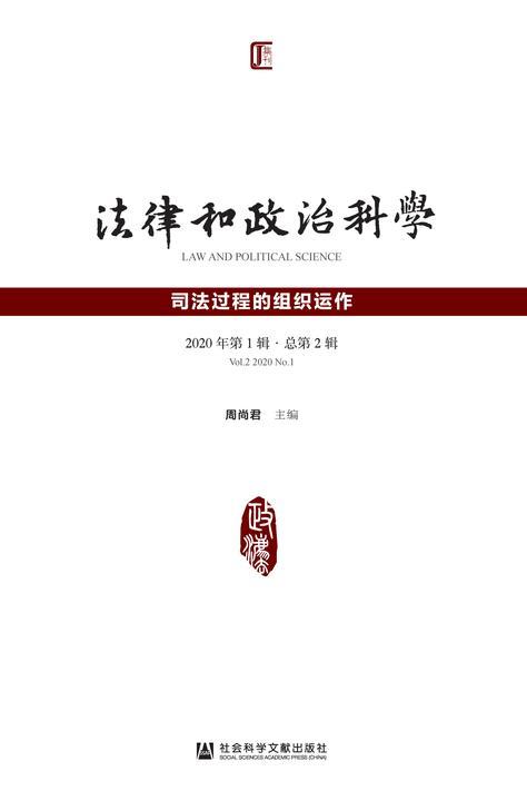 法律和政治科学(2020年第1辑/总第2辑):司法过程的组织运作