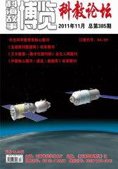 科海故事博览·科教论坛 月刊 2011年11期(电子杂志)(仅适用PC阅读)