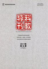 科教导刊 旬刊 2011年26期(电子杂志)(仅适用PC阅读)