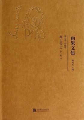 雨果文集(精装):海上劳工
