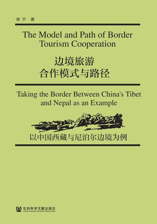 边境旅游合作模式与路径:以中国西藏与尼泊尔边境为例