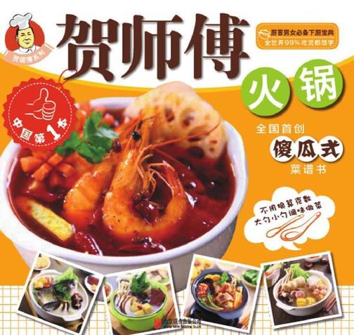 贺师傅系列:火锅