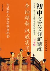 初中文言文详解精练·七年级(仅适用PC阅读)