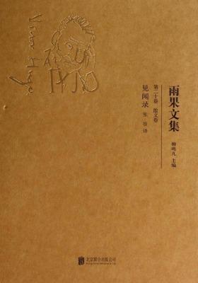 雨果文集(精装):见闻录