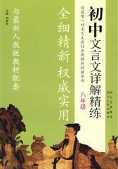 初中文言文详解精练·八年级(仅适用PC阅读)