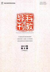 科教导刊 旬刊 2011年29期(电子杂志)(仅适用PC阅读)