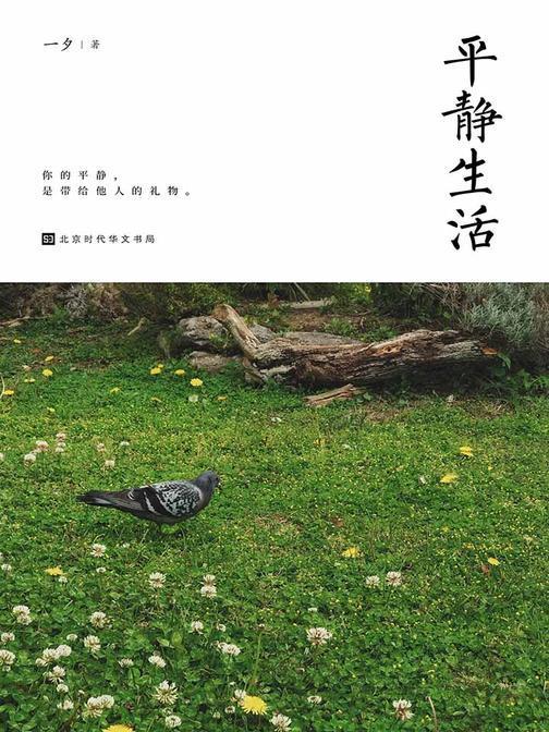 平静生活(庆山说:现实的生活是,认真做好每一天你分内的事情。)