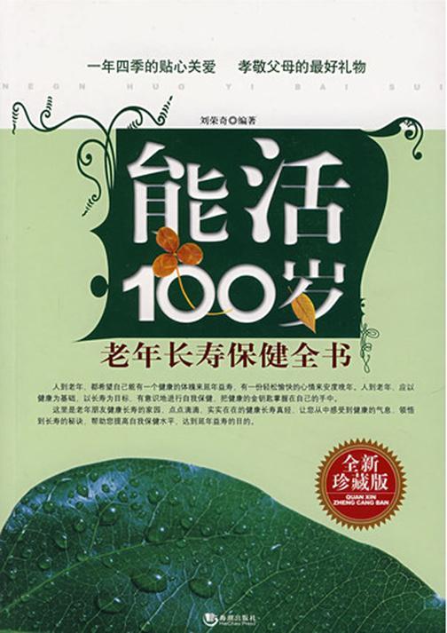 能活100岁:老年长寿保健全书