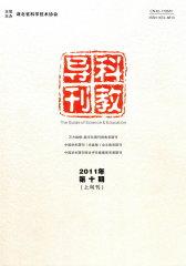 科教导刊 旬刊 2011年28期(电子杂志)(仅适用PC阅读)