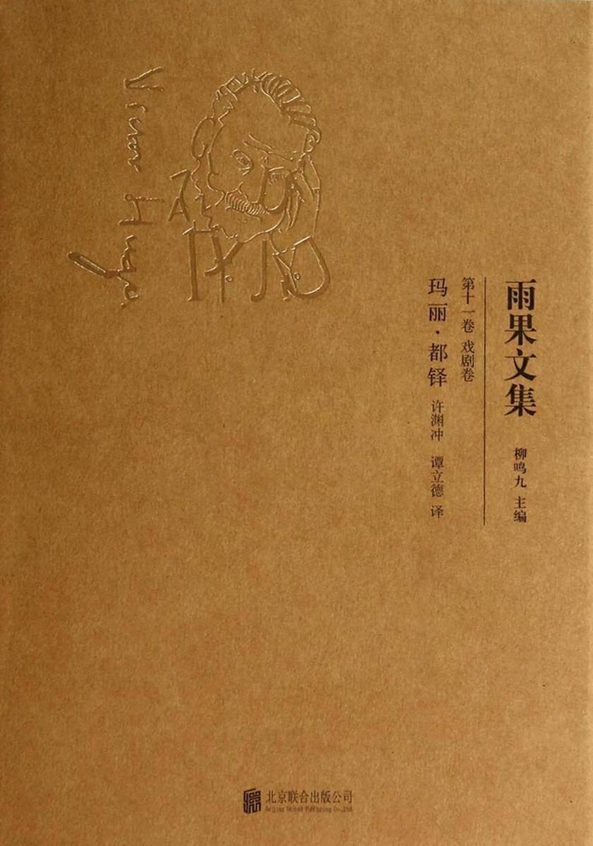 雨果文集(精装):玛丽·都铎(仅适用PC阅读)