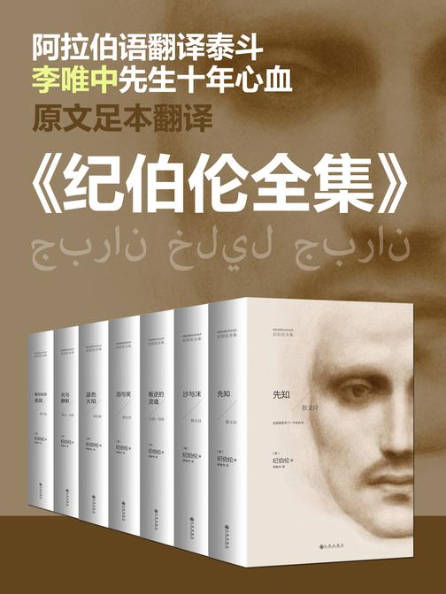 纪伯伦全集(套装共7册)