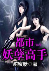 都市妖孽高手(第2卷)