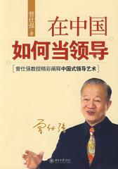在中国如何当领导(试读本)