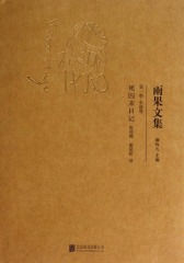 雨果文集(精装):死囚末日记