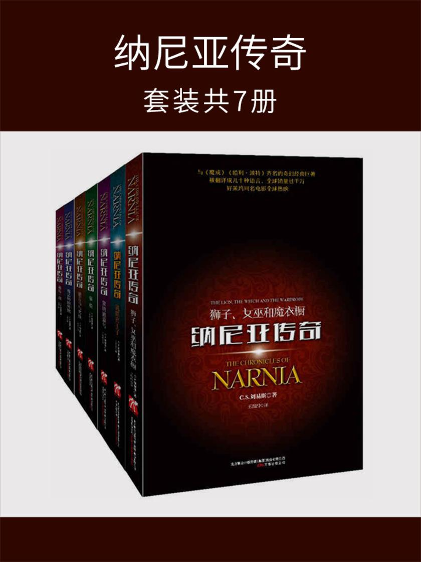 纳尼亚传奇(套装共7册)