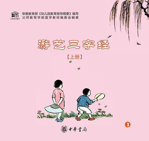 游艺三字经(上册)