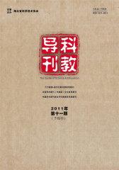 科教导刊 旬刊 2011年33期(电子杂志)(仅适用PC阅读)