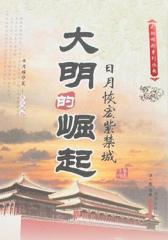 大明的崛起:日月恢宏紫禁城