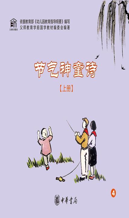 节气神童诗(上册)
