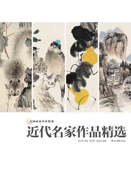 中国画家名作精鉴:近代名家作品精选