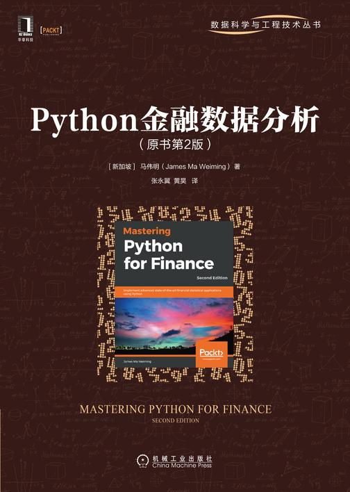 Python金融数据分析(原书第2版)