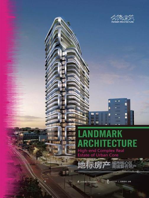 地标房产——城市核心区高端复合地产