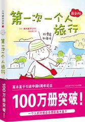 一个人的第一次(高木直子全球首发10周年纪念版已出版,大开本高品质,全新银白珠光纸精致印制,旧版本将不再印刷)(试读本)