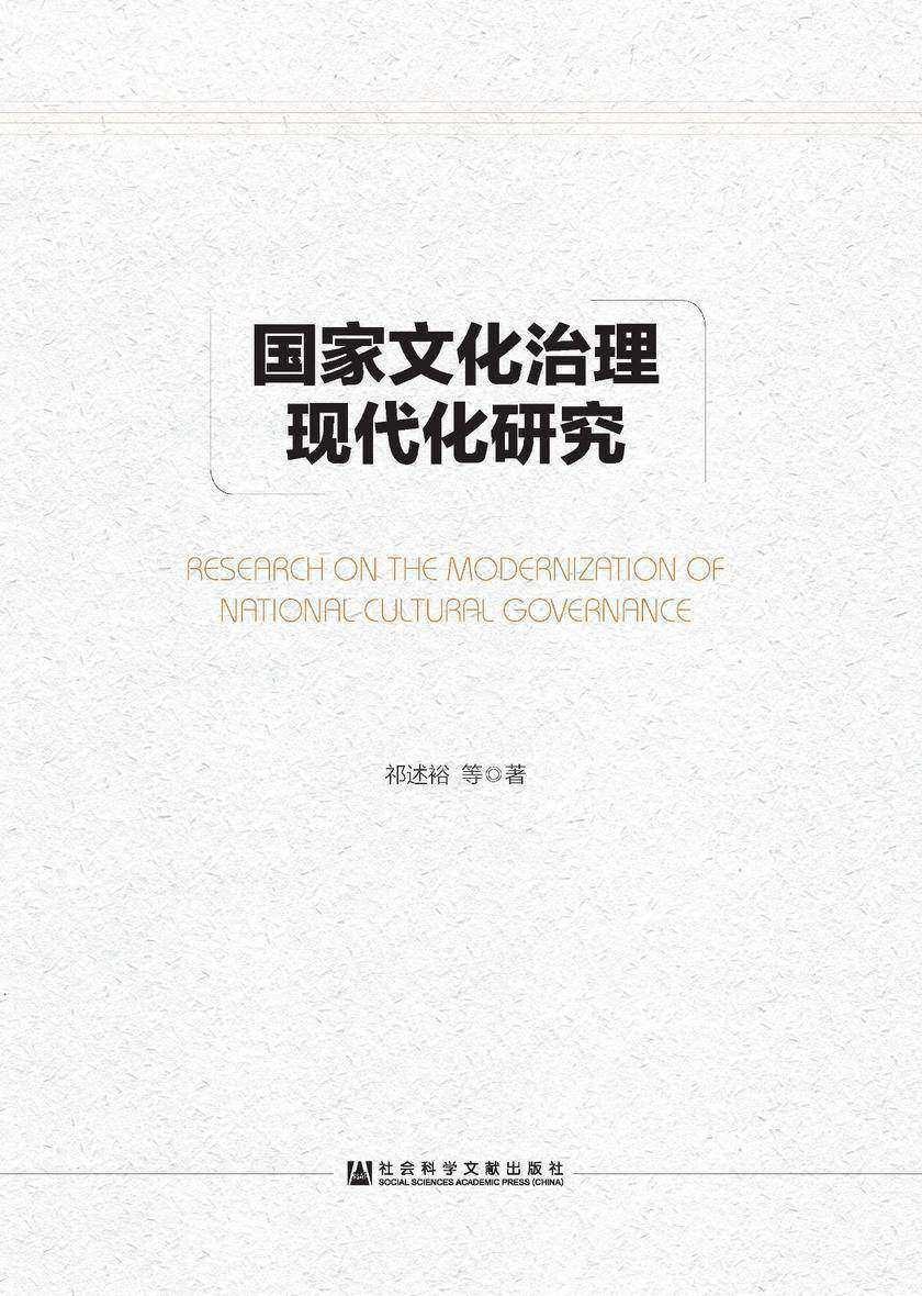 国家文化治理现代化研究