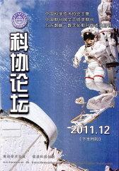 科协论坛·下半月 月刊 2011年12期(电子杂志)(仅适用PC阅读)