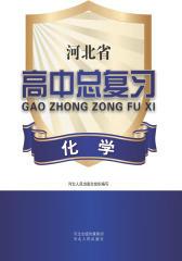 2013河北省高考总复习化学(仅适用PC阅读)