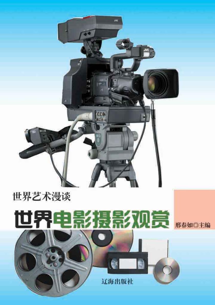 世界电影摄影观赏