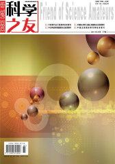 科学之友·下旬刊 月刊 2011年07期(电子杂志)(仅适用PC阅读)