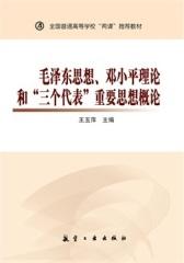毛泽东思想、邓小平理论和三个代表重要思想概论