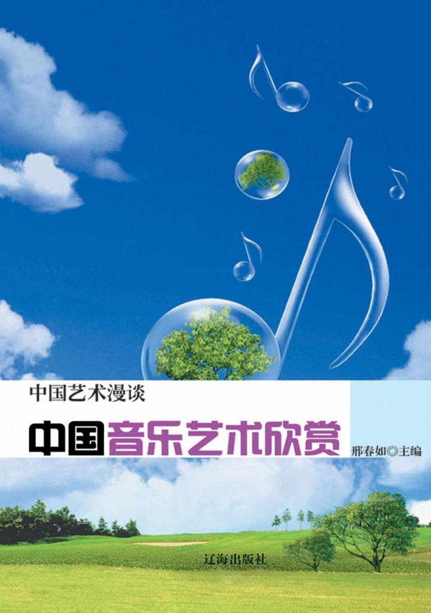 中国音乐艺术欣赏(仅适用PC阅读)