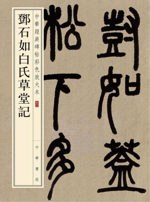 邓石如白氏草堂记--中华经典碑帖彩色放大本