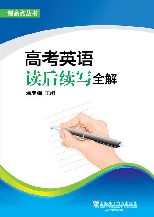 高考英语读后续写全解