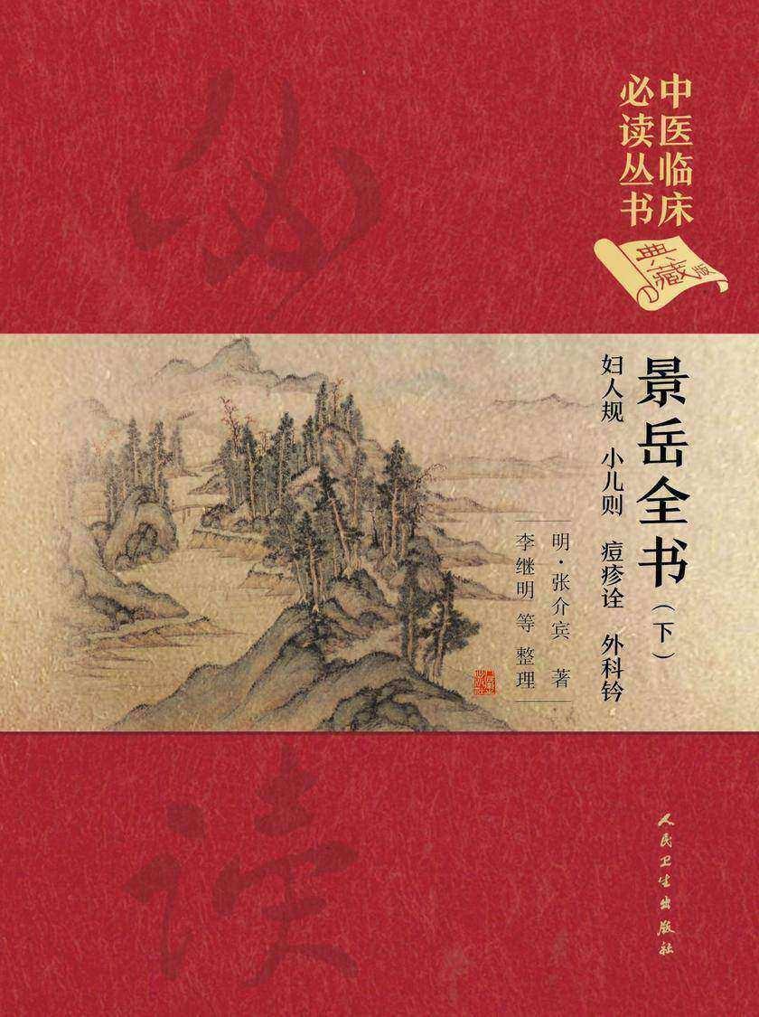 景岳全书(下)