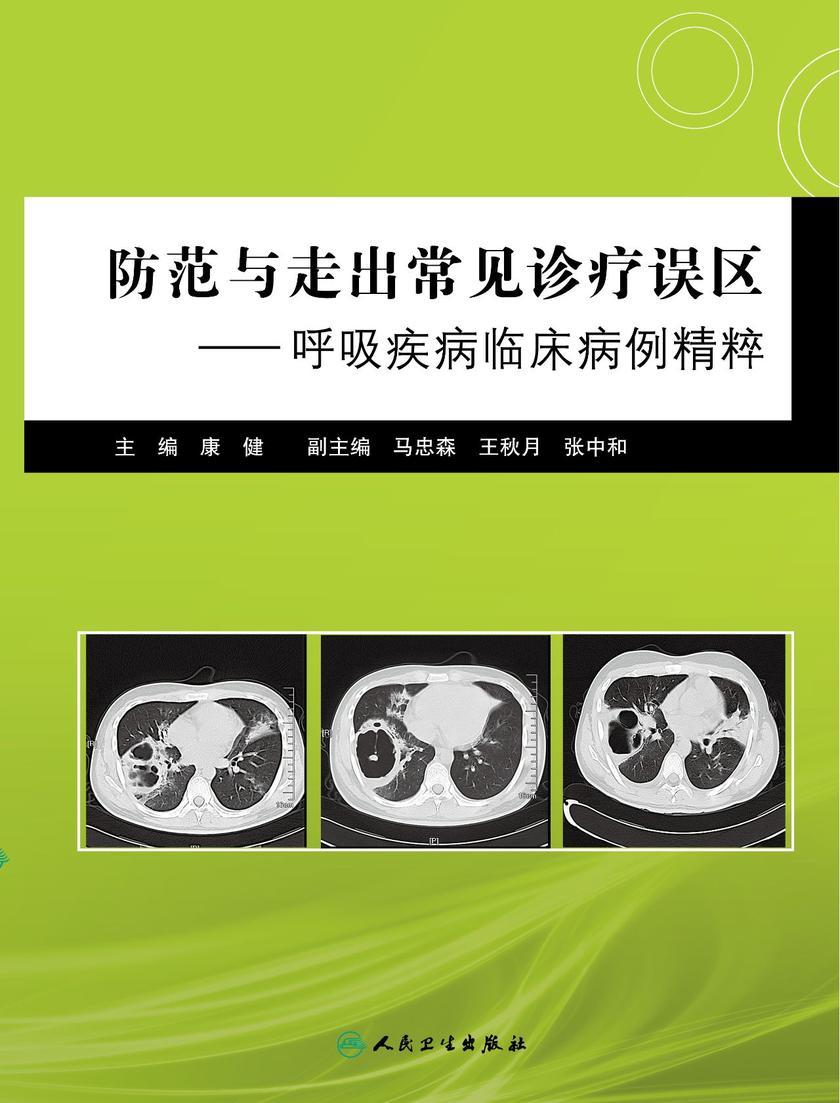 防范与走出常见诊疗误区——呼吸疾病临床病例精粹