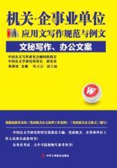 机关·企事业单位应用文写作规范与例文:文秘写作、办公文案(试读本)