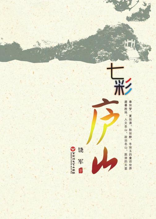 七彩庐山(仅适用PC阅读)
