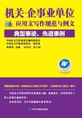 机关·企事业单位应用文写作规范与例文:典型事迹、先进事例(试读本)