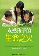 点燃孩子的生命之火:带你的孩子走向世界(试读本)