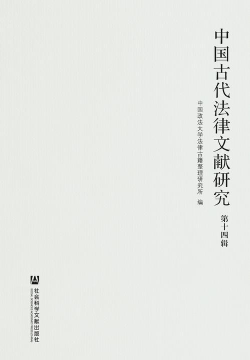 中国古代法律文献研究(第14辑)